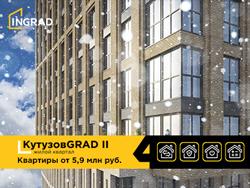 ЖК «КутузовGRAD» — квартиры с отделкой и без Ипотека от 3,7%. Рассрочка 0%.